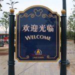 A Trip to Shanghai Disneytown