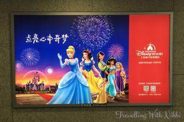 ShanghaiDisneytown2