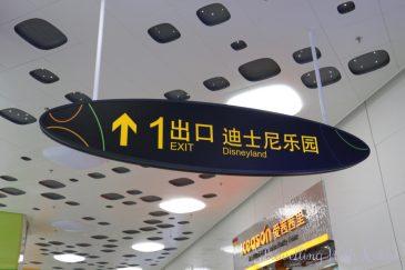 ShanghaiDisneytown6